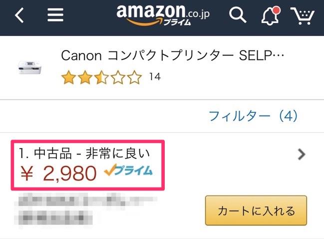 ハードオフで仕入れた商品のAmazonでの最安値