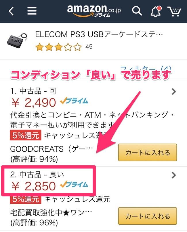 ハードオフで仕入れたゲーム周辺機器のAmazon価格