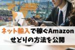 【利益商品も公開】amazonせどり海外仕入れ/ネット輸入の方法