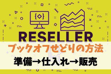 【最新版】ブックオフせどりの方法【準備→仕入れ→販売を全て網羅】