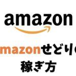 【簡単な稼ぎ方】amazonせどりのやり方と仕入れ〜販売のコツ