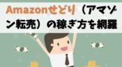【Amazonせどり】アマゾン転売で稼ぐやり方とコツを網羅【徹底攻略】