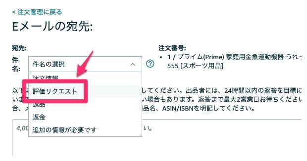amazon評価依頼