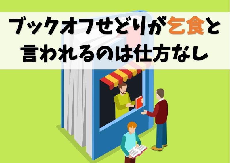 ブックオフせどりが乞食と言われるのは仕方なし【悪いことではない】