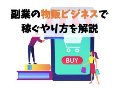 副業の物販ビジネスで稼ぐやり方を解説【仕入れは国内がおすすめ】