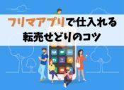 【ツールあり】フリマアプリで仕入れる転売せどりのコツ【おすすめ】