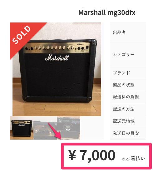 楽器転売実例