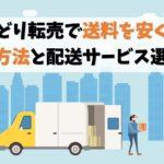 Amazonせどりで送料を安くする方法【自己発送とFBA納品】