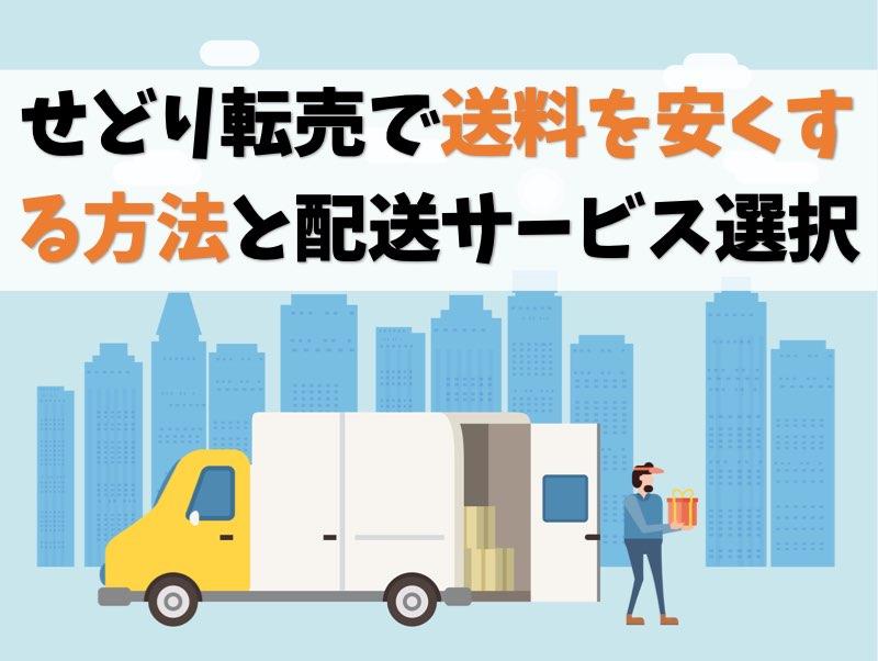 【Amazon転売】せどりで送料を安くする方法【自己発送とFBA納品】