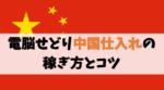 【電脳せどり】AliExpress仕入れの稼ぎ方と転売のコツ【中国輸入】