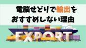【海外販売】電脳せどりで輸出転売をおすすめしない理由【英語必須】