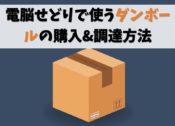 電脳せどりで使うダンボールの購入&調達方法【無料でGETがおすすめ】