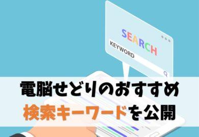 【リサーチ術】電脳せどりのおすすめ検索キーワード【アマゾン転売】