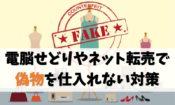 【悲劇】電脳せどりやネット転売で偽物を仕入れない対策方法【回避】