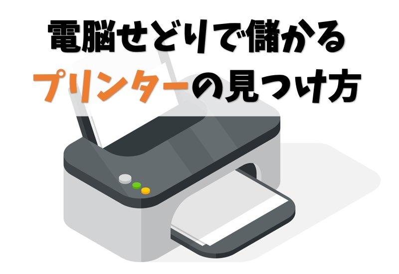 【Amazon転売】電脳せどりで儲かるプリンターの見つけ方【簡単です】