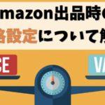 【高く売るコツあり】せどり転売のamazon出品時の価格設定を解説