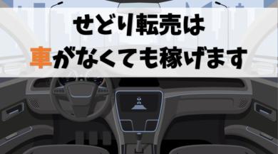 【運転免許は不要】せどり転売は車がなくても稼げます【やり方次第】