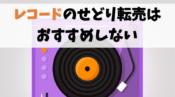 【マニアック】レコードのせどり転売でおすすめしない【知識がいる】