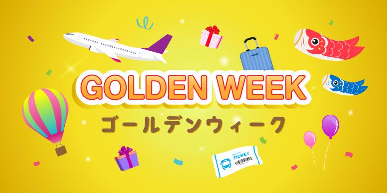 【2019GW】ゴールデンウィークはせどり転売のチャンスです【10連休】