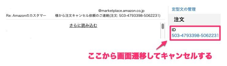 amazonのキャンセル方法