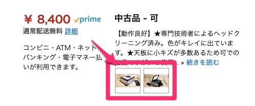 amazonせどりの商品画像