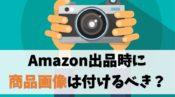 【せどり転売】Amazon出品時に商品画像はアップすべきか【一長一短】