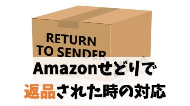 【状況別に解説】Amazonせどりで返品された時の対応【損を最小限に】