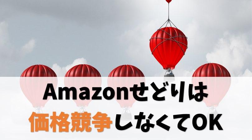 【やり方次第】Amazonせどりは価格競争しなくてもOK【高値で売れる】