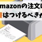 【印刷方法も解説】amazonせどりで納品書はつけるべきか?
