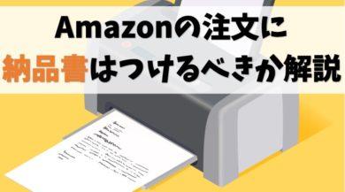 【せどり】Amazonの注文に納品書はつけるべきか解説【必須じゃない】