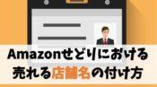 【コツあり】せどりにおける売れるAmazon店舗名の付け方【割と大事】