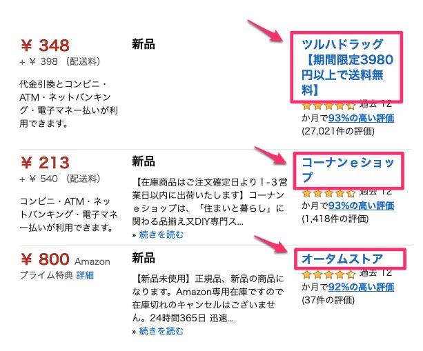 amazonの店舗名表示例