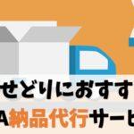 【コスパ最高】電脳せどりにオススメのFBA納品代行4社を紹介