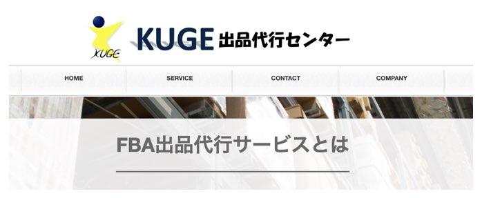 電脳せどり納品代行の「KUGE出品代行センター」