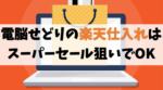 【ポイント】転売せどり楽天仕入れはスーパーセール狙い【小技あり】