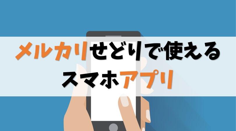 メルカリせどりで使えるスマホアプリ3選【せどり歴5年が厳選】