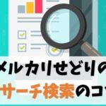 【動画あり】メルカリせどりの検索リサーチのコツを解説【実例つき】