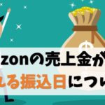 【Amazonせどり】売上金が入金される振込日を解説【早める方法あり】