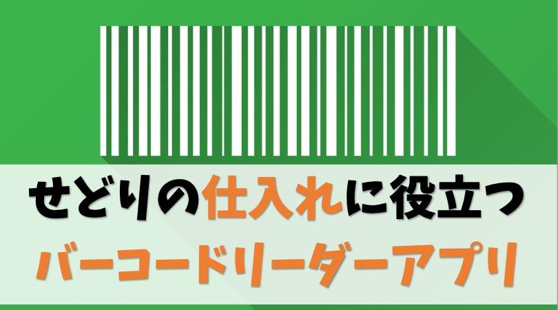 【すべて無料】せどりのバーコードリーダーアプリ3選【読み取りOK】