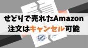 【手順あり】せどりで売れた Amazon注文はキャンセル可能【要注意】