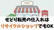 【ローカル】せどり転売はリサイクルショップ仕入れもOK【個人経営】