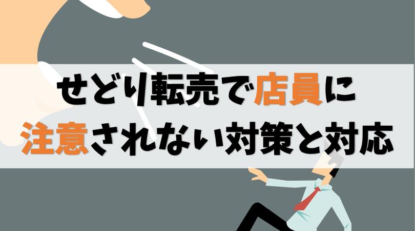 【回避術】せどり転売で店員に注意されないリサーチ法【マナー厳守】