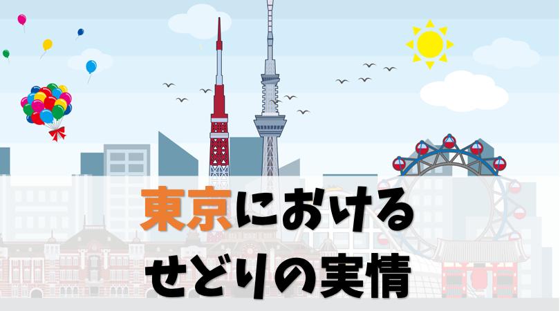 【初心者は辛い】東京におけるせどりの実情を話します【解決策あり】