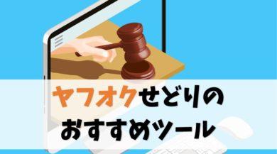 【全て有能】ヤフオクせどりのおすすめツール6選【無料プランあり】