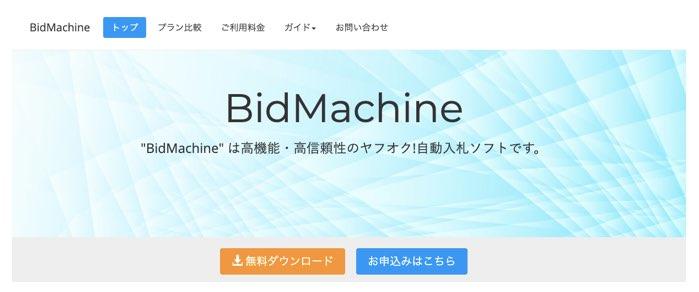 ヤフオクせどりツール「BidMachine」
