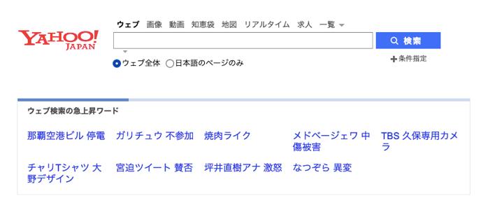 Yahoo!の急上昇キーワードで調べる