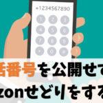 【副業バレ対策】電話番号を非公開でamazonせどりをする方法