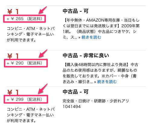Amazonの1円販売