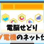 【電脳せどり】ヤマダ電機の通販サイト「ヤマダウェブコム」攻略法
