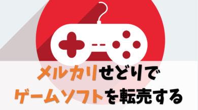メルカリせどりでゲームソフトを転売する方法【稼いだ実例も公開】